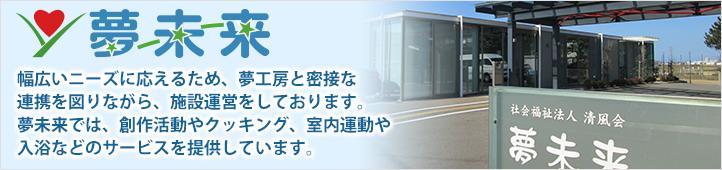 金沢市の就労支援・生活介護・福祉施設